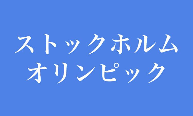 三島弥彦の画像 p1_28