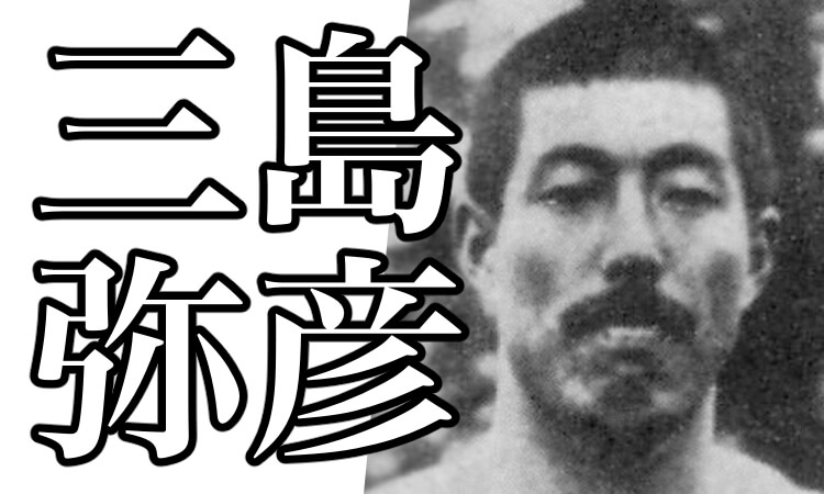 三島弥彦の画像 p1_24