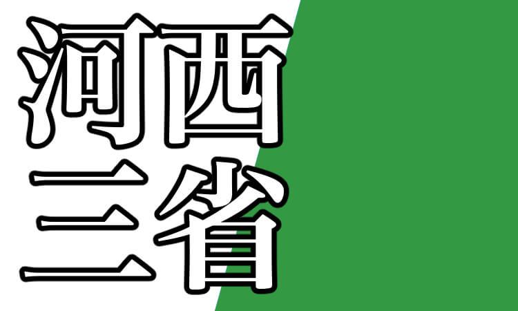 河西三省の画像 p1_11