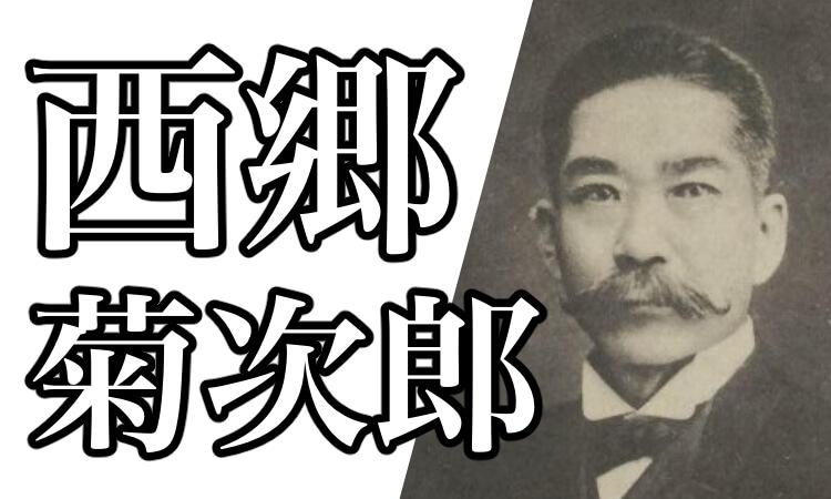 西郷菊次郎とは?京都市長や台湾...
