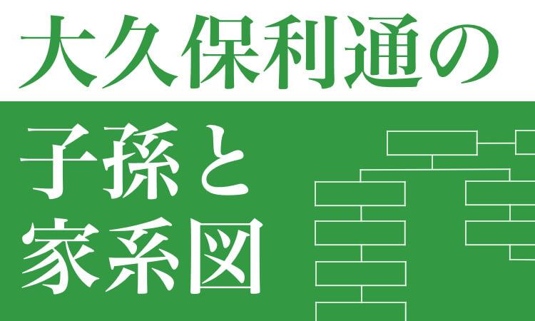 麻生太郎家系図