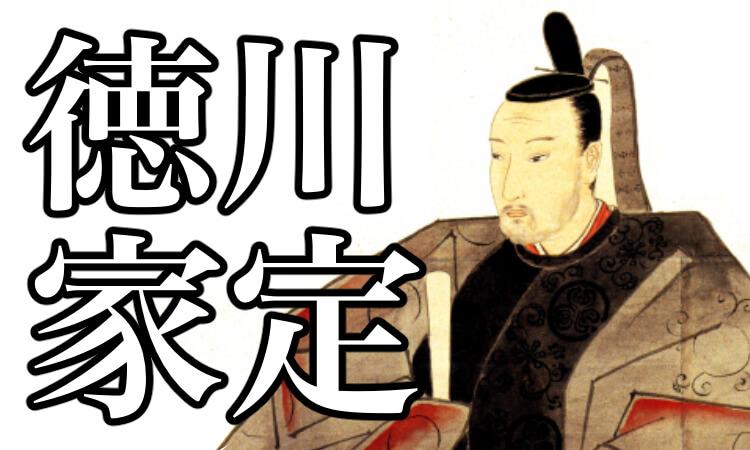 定 徳川 家