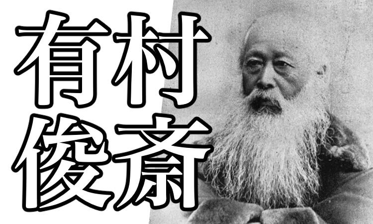 有村俊斎(海江田信義)とは?無...