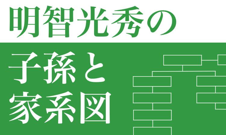 """akechi-mitsuhide-descendant-eyecatch"""