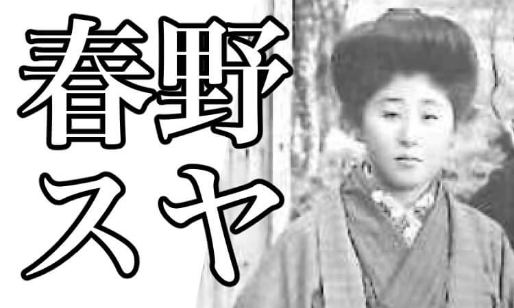 金栗四三の妻・春野スヤとは?大...