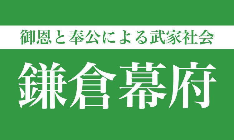 鎌倉幕府とは?滅亡の理由や将軍、場所、年号や成立について解説!