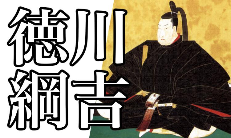 徳川 綱吉