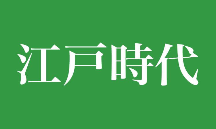 江戸時代とは?年表・年号・写真、食事などの江戸の生活や暮らしを解説!