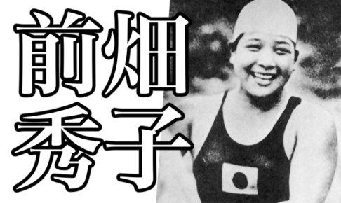 高石勝男とは?競泳や銀メダル、...