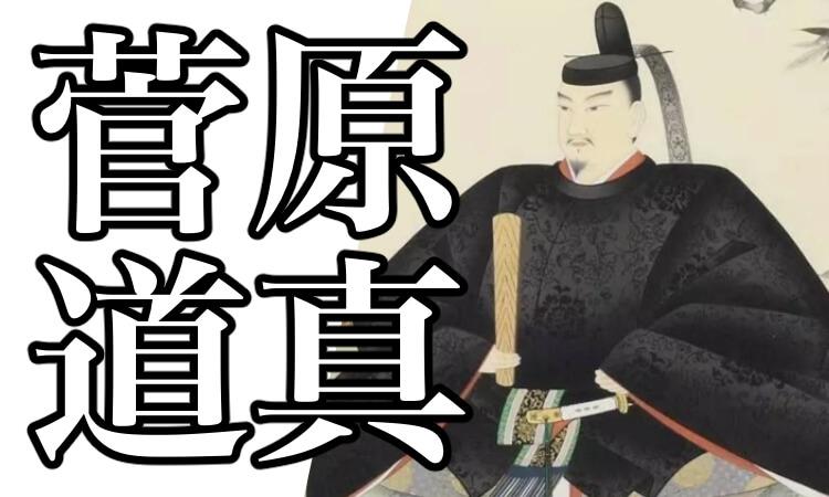 道真 菅原 菅原道真の生涯を簡単にわかりやすく解説するよ!【なぜ学問の神様に?梅を愛したとある男のお話】