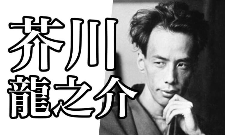 芥川 龍之介 作品 解説