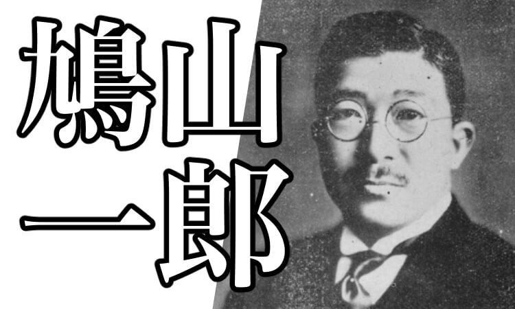 鳩山一郎とは?内閣や公職追放、鳩山由紀夫との関係や子孫・家系図を解説!