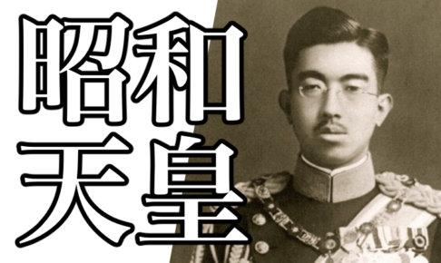 昭和天皇とは?崩御や誕生日、皇后やマッカーサーとの関係について解説!
