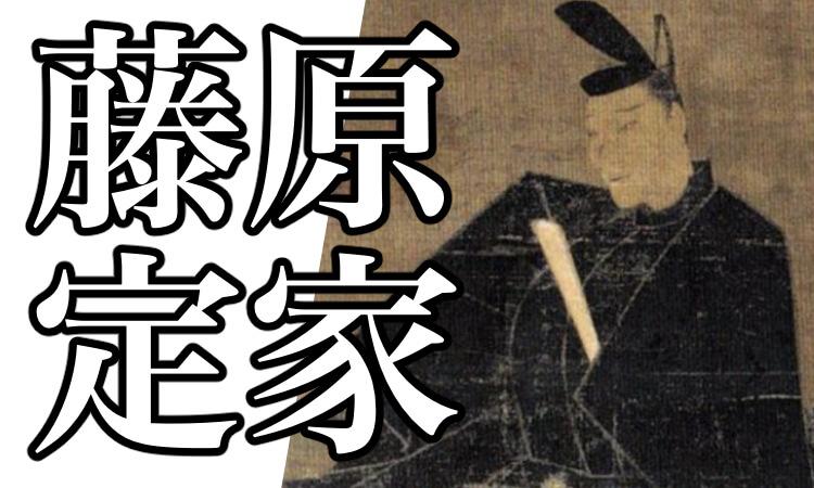 藤原定家とは?式子内親王との関係性や百人一首、新古今和歌 ...