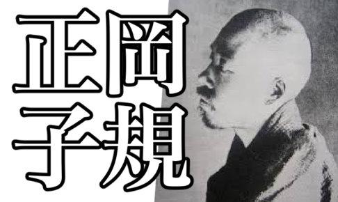 夏目 漱石 の 妻 正岡 子規