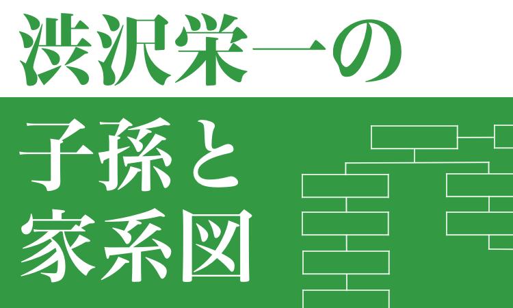 子孫 渋沢 栄一