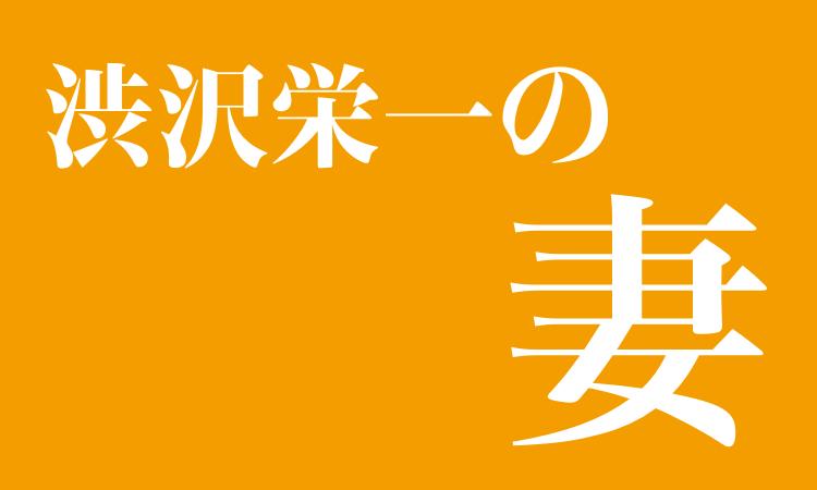 栄一 嫁 渋沢